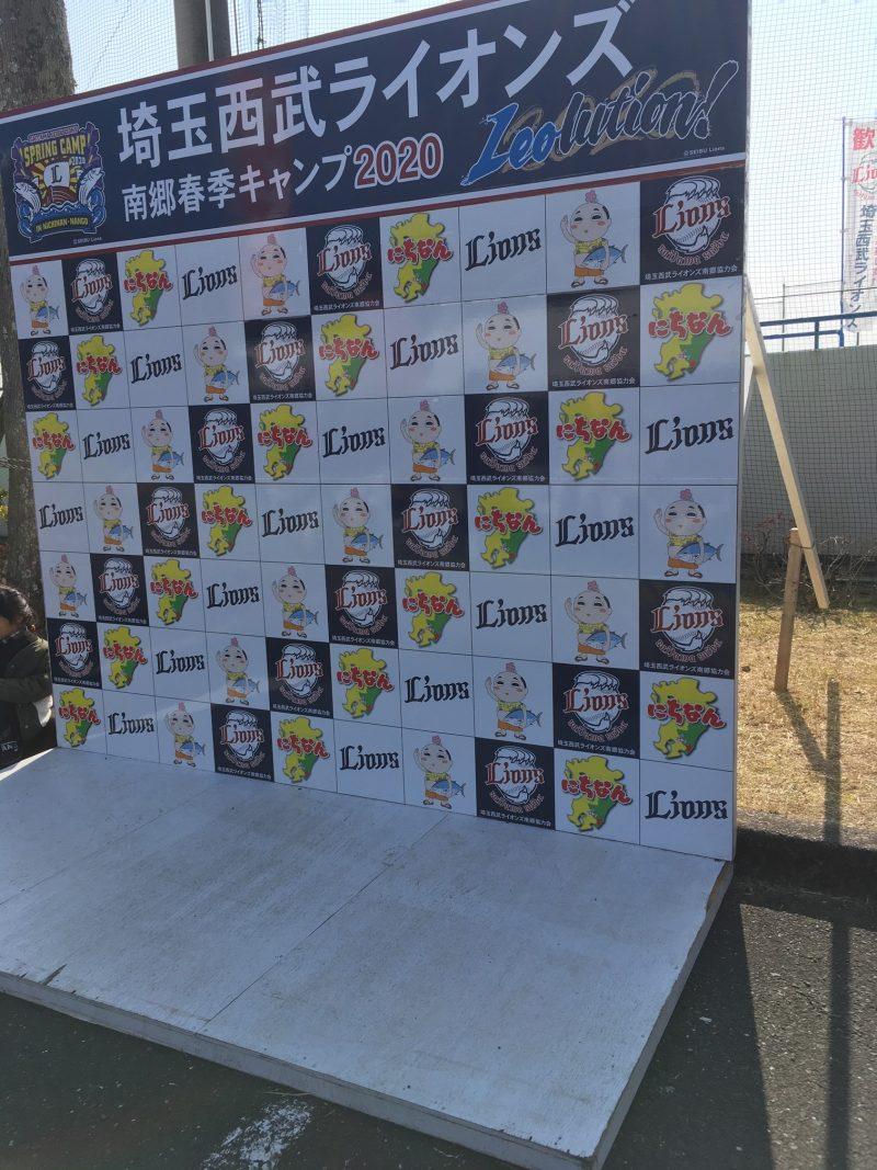 埼玉西武ライオンズ南郷春季キャンプ2020 記念撮影コーナー