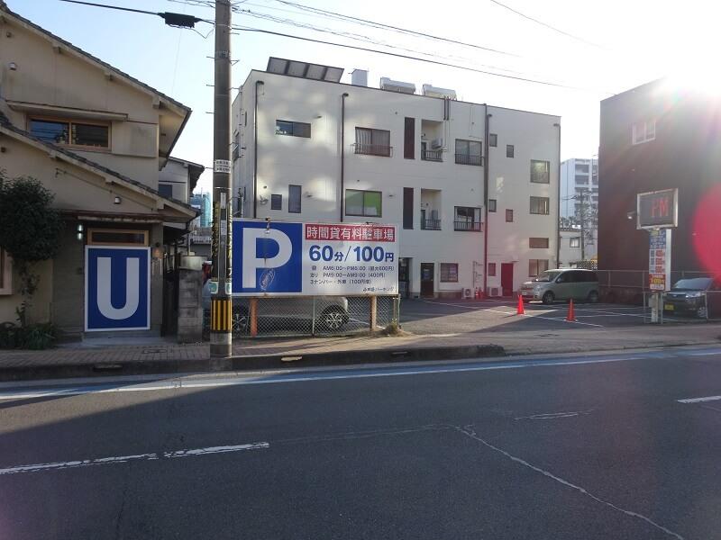 小川屋有料駐車場