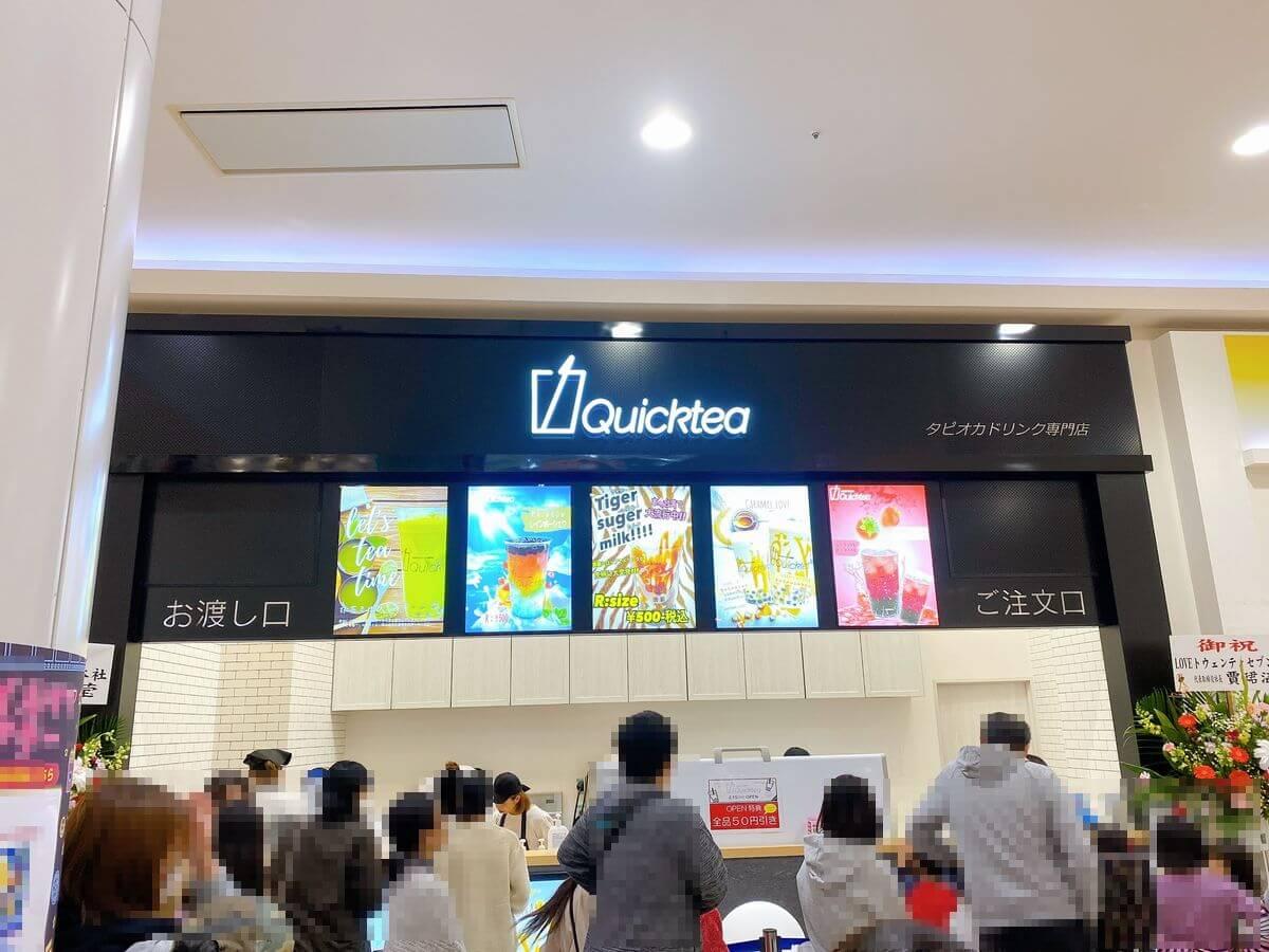タピオカ専門店Quickteaイオンモール都城駅前店