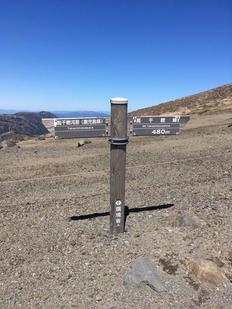 高千穂峰山頂まであと480m