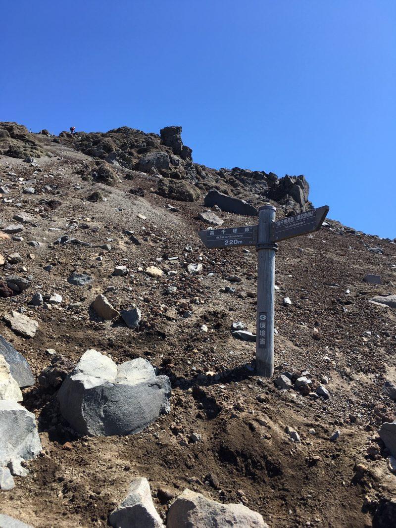 高千穂峰山頂まであと220m