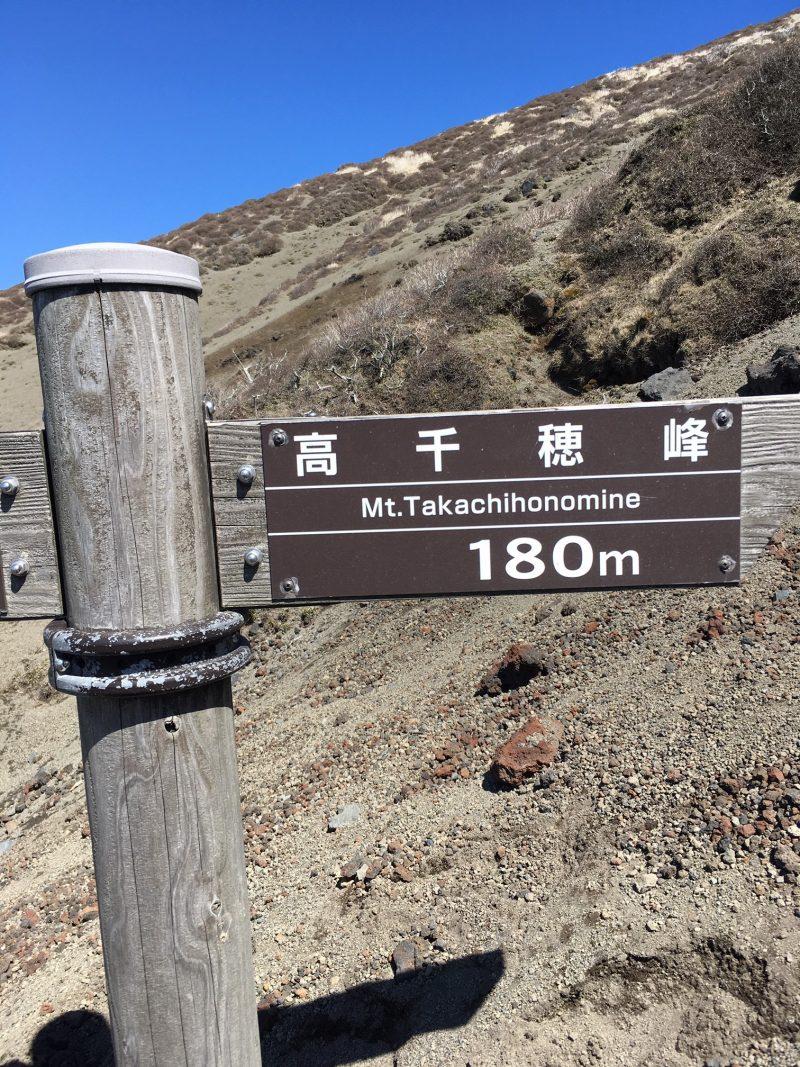 高千穂峰山頂まであと180m