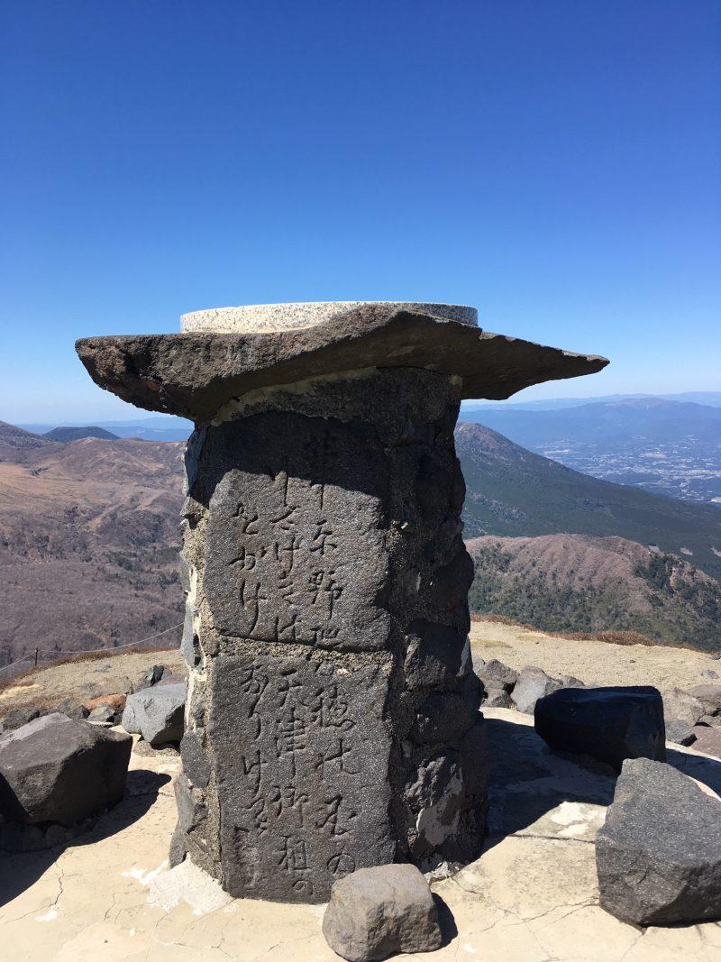 高千穂峰登山 山頂